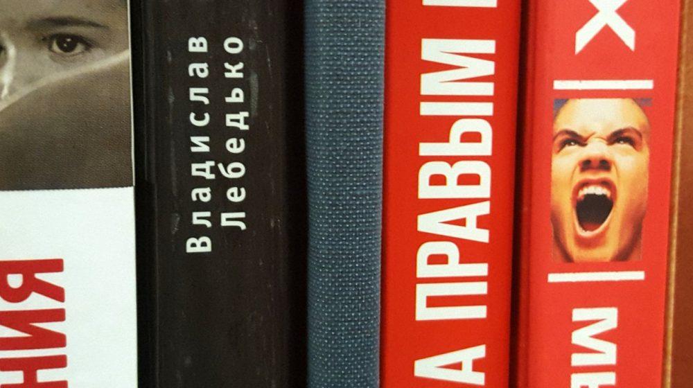Littérature de l'Est, un concept géographique ou littéraire?